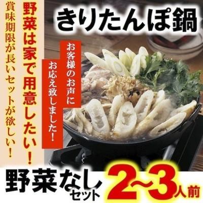 大好評!話題のきりたんぽ鍋セット2〜3人前 野菜 なし セット