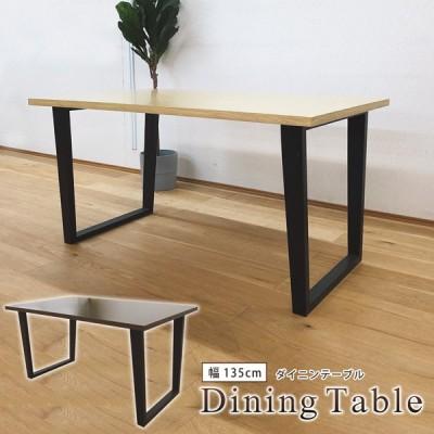 ダイニングテーブル 幅135 食卓テーブル テーブル 木製 ツートン スタイリッシュ モダン おしゃれ