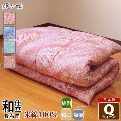 敷き布団 米綿100% クイーン 花柄 綿100% サテン 吸湿性 和ふとん 綿布団 ロング ふとん 日本製 眠り姫 寝具 べいめん