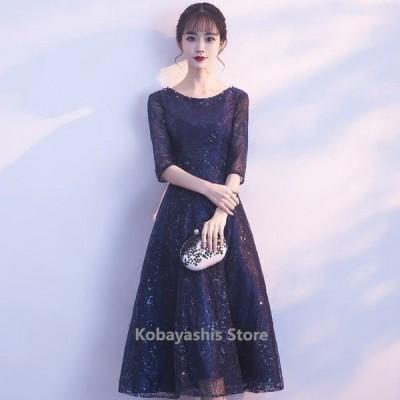 ミモレ丈ドレスロングドレス30代40代50代紺色ネイビーパーティードレス袖あり5分袖丈二次会ドレスお呼ばれ結婚式