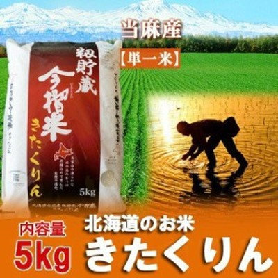 北海道米 きたくりん 送料無料 令和2年 産 米 送料無料 白米 きたくりん 米 北海道産米の(当麻米)  5kg 価格 3150円