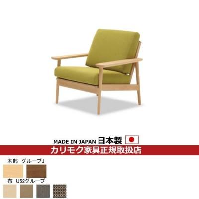 カリモク ソファ/WD43モデル(ブナ) 平織布張 肘掛椅子 (COM ビーチ/U52グループ) WD4300-U52