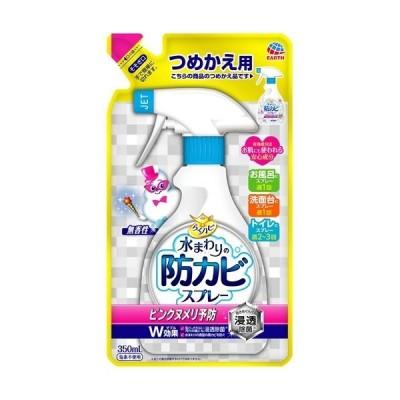 【お一人様1個限り特価】らくハピ 水まわりの防カビスプレー ピンクヌメリ予防 無香性 つめかえ用 350ml