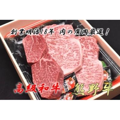 和歌山産 高級和牛『熊野牛』ステーキセット ロース・ヘレ 【エバグリーン廣甚】