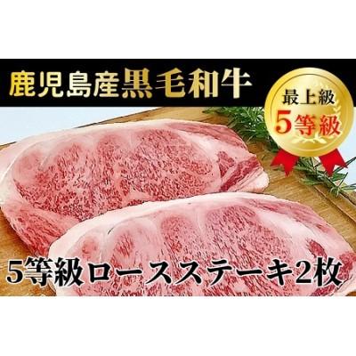 鹿児島県産黒毛和牛5等級ロースステーキ2枚