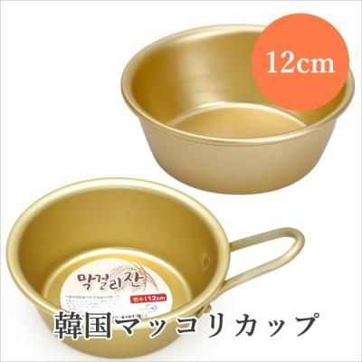 マッコリカップ 手付/手無し 韓国 12cm アルミ ゴールド 韓国 食器 金