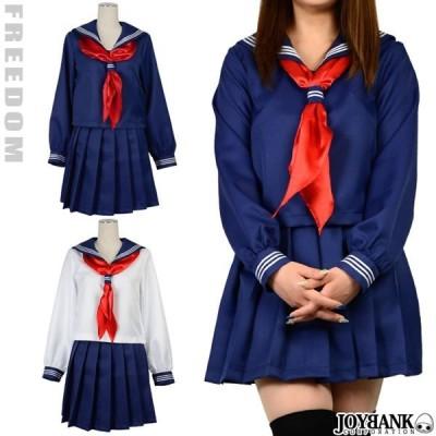 セール 制服 女子高生 JK 女子中学生 コスプレ 衣装 人気定番のスタンダードな長袖セーラー服コスチューム Mサイズ Lサイズ