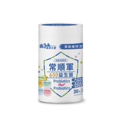 義美生醫 常順軍益生菌-頂級保健(30包*1罐)