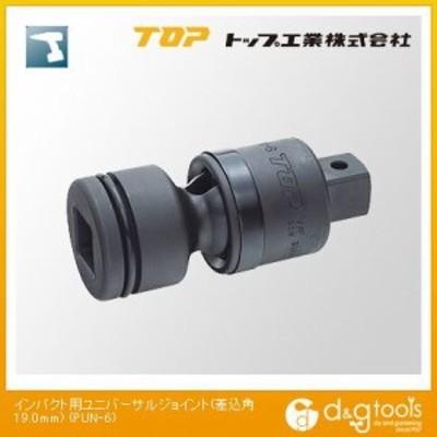 トップ工業 TOPインパクト用ユニバーサルジョイント差込角19.0mm 差込角19.0mm  PUN-6 1点