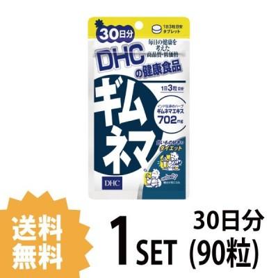 DHC ギムネマ 30日分 (90粒) ディーエイチシー サプリメント ギムネマ ハーブ 健康食品 粒タイプ