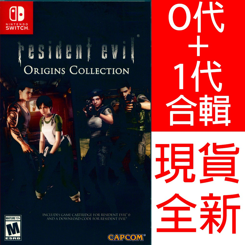 NS SWITCH 惡靈古堡 起源精選輯 中英日文美版 Resident Evil Origins【一起玩】(現貨全新)