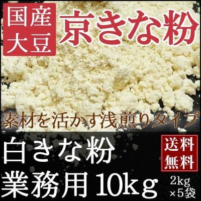 送料無料!白きな粉10kg(2kg×5袋) 国産大豆100% 京きな粉 業務用