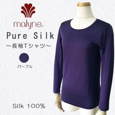 【最終価格】43%OFF【ピュアシルク100%】 シルクニット長袖Tシャツ(天竺編み)【3サイズ】【パープル色限定価格】