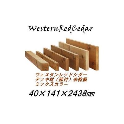 ウッドデッキ材 ウェスタンレッドシダー 節付デッキ(抜け節のない等級) 2'×6' 8feet 40×141×2438mm