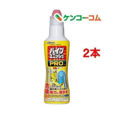 パイプユニッシュプロ 濃縮タイプ ( 400g*2本セット )/ パイプユニッシュ