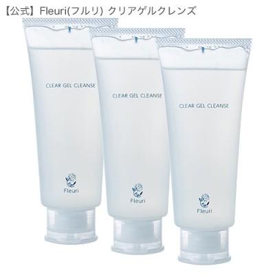 【公式】Fleuri(フルリ)クリアゲルクレンズ 150g (3本おまとめ)