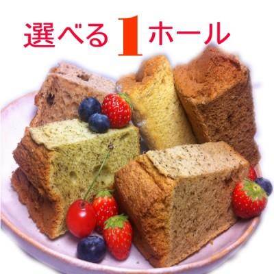 味が選べるシフォンケーキ 18cm