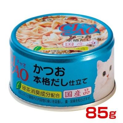 [チャオ]CIAO 国産 かつお 本格だし仕立て 85g 猫用缶詰 4901133062353 #w-151471