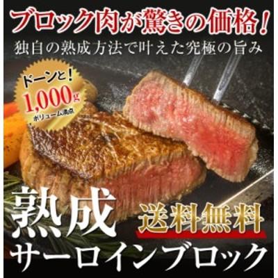プレミアム認定のお店!熟成牛 サーロイン ブロック 1000g /冷凍A pre