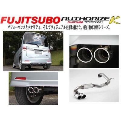 フジツボ ダイハツ タント カスタム ターボ 4WD L385S H19.12〜 AUTHORIZE K(オーソライズK) マフラー FUJITSUBO 750-70185