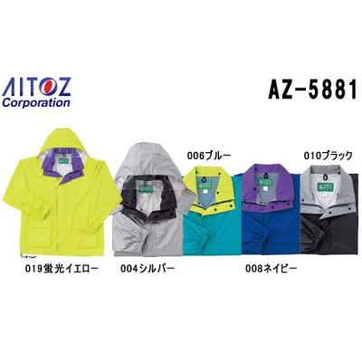 合羽 雨具 レインウェア(4600) AZ-5881 (S〜LL) アイトス (AITOZ) お取寄せ