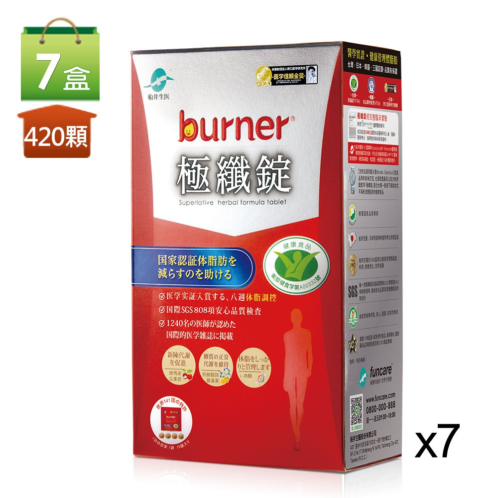 【船井】burner倍熱 極纖錠 7盒~13盒(原廠供貨)