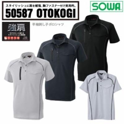 SOWA 桑和 50587 半袖刺し子ポロシャツ 胸ポケット 吸汗速乾 ストレッチ 消臭 ユニフォーム