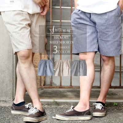 ショート ハーフパンツ メンズ ヒッコリー ストライプ シェフパンツ おしゃれ カジュアル ストリート 韓国 短パン トレンド 人気