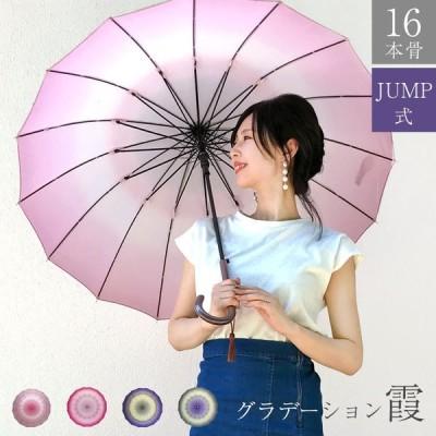 傘 長傘 雨傘 レディース 55cm ジャンプ 耐風 グラスファイバー骨 和傘 グラデーション 送料無料 かわいい プレゼント ギフト 敬老の日