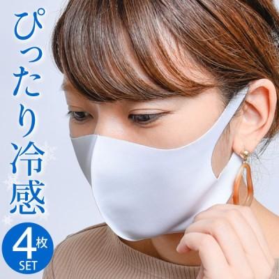 マスク 洗える 4枚セット ホワイト2枚とグレー2枚 マスク 快適 飛沫対策 UVカット