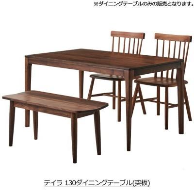 ダイニングテーブル(テイラ 130ダイニングテーブル(突板))リビングテーブル 食台 テーブルのみ シンプル ナチュラル モダン