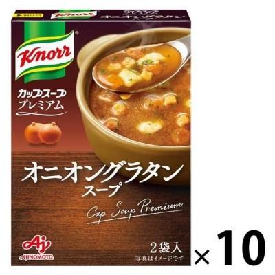 味の素味の素 クノール カップスーププレミアム オニオングラタンスープ(2袋入)10箱