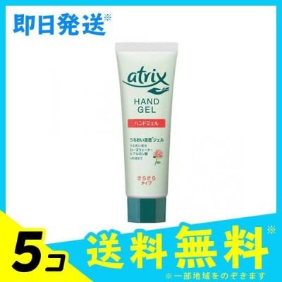atrix(アトリックス) ハンドジェル 50g 5個セット