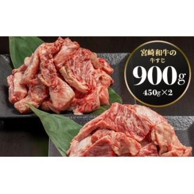 宮崎和牛の牛すじ900g(450g×2)