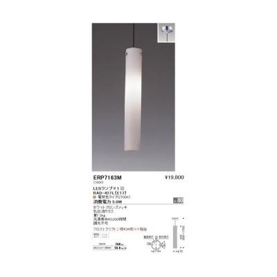 遠藤照明 ERP7163M ペンダント LEDランプ×1付 RAD-427L(E17) 電球色 乳白消ガラス 重1.0kg [代引き不可]