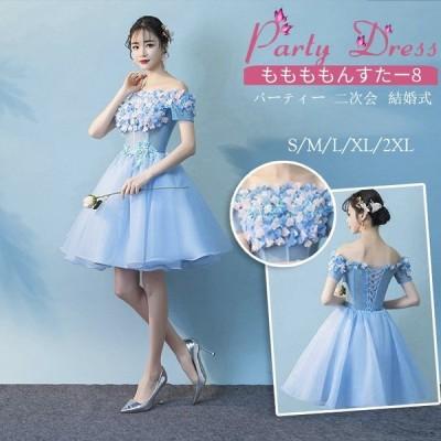 結婚式ドレスパーティーロングドレス二次会ドレスウェディングドレスお呼ばれドレス卒業パーティー成人式同窓会lfz179