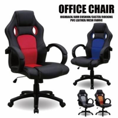 オフィスチェア ロッキング機能 高さ調節  ハイバック キャスター付き 合皮 メッシュ ブラック グレー ブルー レッド オレンジ