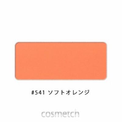 【1点までメール便選択可】 シュウ ウエムラ・グローオン M #541 ソフトオレンジ (チーク・頬紅) レフィル 【国内正規品】 売り尽くし