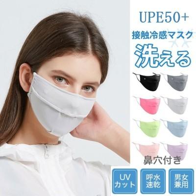 マスク 接触冷感 冷感マスク 洗えるマスク 鼻穴付き 清涼マス 冷感マスク UVカット 夏用 ひんやり 長さ調整可能 飛沫防止 立体 吸汗速乾 紫外線対策 男女兼用
