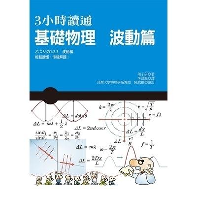 3小時讀通基礎物理(波動篇)