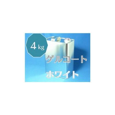 FRPゲルコート ホワイト 白 4kg オルソ系 FRP樹脂 FRP材料 補修 カラーコート
