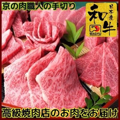 カルビ 焼き肉 ギフト 国産 和牛 中落ちカルビ250g 焼肉セット