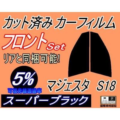 フロント (s) マジェスタ S18 (5%) カット済み カーフィルム UZS186 UZS187 18系 クラウン トヨタ