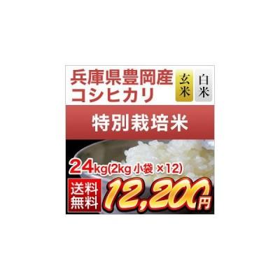 兵庫県豊岡産 コシヒカリ(コウノトリ米)白米・玄米 選択 24kg (2kg×12袋) 特別栽培米 4年連続特A評価 2020年(令和2年)【米袋は真空包装】