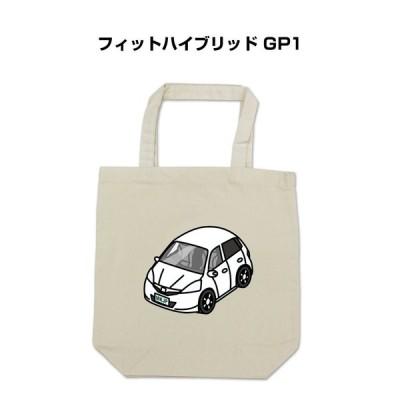 MKJP トートバッグ エコバッグ 車好き プレゼント 車 メンズ 男性 かっこいい ホンダ フィットハイブリッド GP1 ゆうパケット送料無料