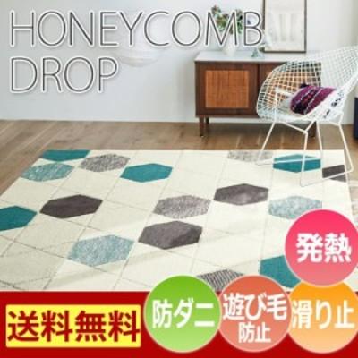 日本製 吸湿発熱加工 あったかラグ ハニカムドロップ (S) 約140×200cm ホットカーペット・床暖房OK やわらかタッチラグ 引っ越し 新生活