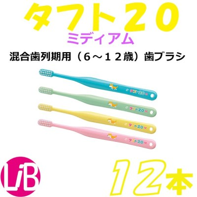 歯ブラシ タフト20/tuft20 M/ミディアム 12本 歯ブラシ /ハブラシ オーラルケア 歯科専売品
