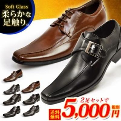 【最大500円オフクーポン配布中】ビジネスシューズ メンズ 靴 メンズシューズ 選べる福袋 2足セット SET ビジネス メンズ スクエアトゥ