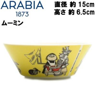 アラビア ムーミン ボウル 15cm ARABIA 食器 鉢(01-79050363)