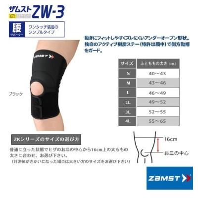 ザムスト オールスポーツサポーターケア商品  ひざ用サポーター ZK-3(3715)